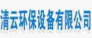 臨安清雲環保設備有限公司