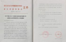 關于開展2019年度浙江省環境污染第三方治理企業信用等級評價工作的通知